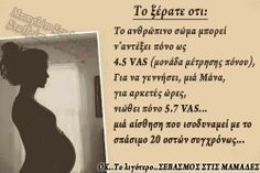 ΣΕΒΑΣΜΟΣ ΣΤΙΣ ΜΑΝΟΥΛΕΣ Little Man, Kids And Parenting, Picture Quotes, Me Quotes, The Past, Greek, Wisdom, Letters, Good Things