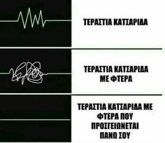 Funny Greek Quotes, Funny Quotes, Funny Memes, Jokes, True Words, Sarcasm, Funny Pictures, Funny Pics, Haha