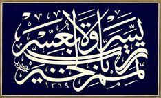 Arabic Calligraphy Art, Arabic Art, Calligraphy Letters, Religious Text, Font Art, Islamic World, Arabesque, Art Forms, Paper Art