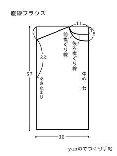 直線ブラウスの無料型紙と作り方です。 あきなし、袖付けなし! 襟ぐり以外直線なので型紙なしでも作れます。 1日から2日で作ることができる、簡単なブラウスです。 シンプルで着回ししやすいです。 ★ワイドパンツと同じ布で作ってセットアップにしてみました。→...
