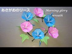 折り紙 あさがおの花のリース 折り方(niceno1)Origami flower Morning glory wreath - YouTube
