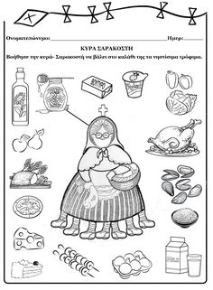Σαρακοστή Easter Activities, Activities For Kids, Orthodox Easter, Diy And Crafts, Crafts For Kids, Shape Posters, Greek Easter, School Carnival, Preschool Education