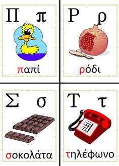 Learn Greek, Greek Language, Greek Alphabet, Book Activities, Taxi, Preschool, Classroom, Letters, Education