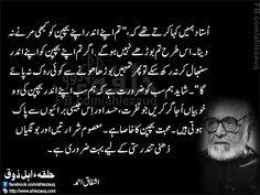 Baba Ashfaq Ahmad Urdu Quotes Images, Best Urdu Poetry Images, Love Poetry Urdu, Quotations, Qoutes, Intellectual Quotes, Bano Qudsia Quotes, Touching Words, Imam Ali Quotes