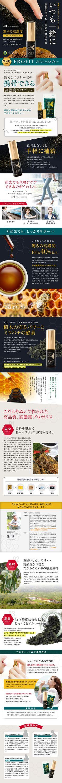 ランディングページ(LP)制作実績。愛知県名古屋市の株式会社TCNより制作依頼を受け、美容・健康・医療品のプロフィットスプレー商品ページをデザイン。LPOならランディングページ制作.jp