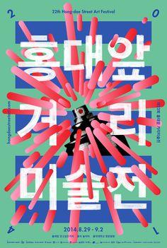 Actualité / Jeil Jung - Hong-dae Street Art Festival / étapes: design & culture visuelle