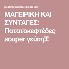 ΜΑΓΕΙΡΙΚΗ ΚΑΙ ΣΥΝΤΑΓΕΣ: Πατατοκεφτέδες souper γεύση!!!