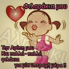 Funny Greek, Greek Quotes, Good Morning Quotes, Happy, Fictional Characters, Inspiration, Emoji, Beauty, Decor