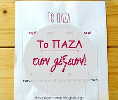 Greek Language, Learning Disabilities, Dyslexia, Special Education, Teaching Kids, Therapy, Math, Blog, Ideas