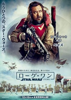 Rogue One: A Star Wars Story (2016) Japanese Posters - Baze Malbus
