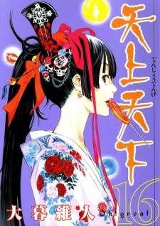Tenjou Tenge.  (1998 - Completed),   Oh! Great