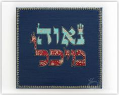 Personalized Hebrew Name Sign , Jewish Name Wall Art , Customized Jewish Gift , Bat Mitzvah Gift , Chanukah Gift, Jewish Wedding, Hebrew Art by Pomegranatree on Etsy