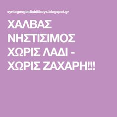 ΧΑΛΒΑΣ ΝΗΣΤΙΣΙΜΟΣ ΧΩΡΙΣ ΛΑΔΙ - ΧΩΡΙΣ ΖΑΧΑΡΗ!!! Calm, Healthy, Blog, Blogging, Health