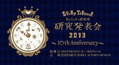 Livly Island Dr.ミュラー研究所2013~10th Anniversary~ | PARCO MUSEUM | パルコアート.com