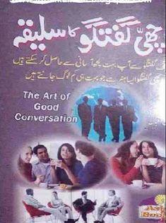 Achi guftugu ka saleeqa| Free Online Pdf Book #Urdu #pdfbook #selfhelp #eBooks #Education #pdfbooksin #FreeOnlineBooks #speach