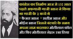 राहुल गांधी और कांग्रेस का पूर्वज है अफगानिस्तान का ग़ाज़ी खान, जिसने कांग्रेस की स्थापना की