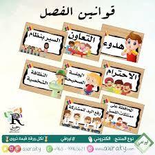 قوانين الصف للبنات بحث Google Teach Arabic Teaching