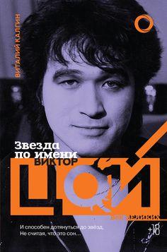 Звезда по имени Виктор Цой - Калгин Виталий Xx Album, Siouxsie Sioux, Music Icon, Nonfiction, Idol, Movies, Movie Posters, Literature, Films