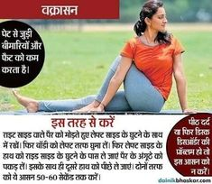 Health Tips In Hindi - Gharelu Nuskhe Good Health Tips, Health And Fitness Articles, Health And Beauty Tips, Healthy Tips, Healthy Drinks, Yoga Asanas Names, Yoga Poses, Wellness Fitness, Yoga Fitness