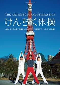 Architectural gymnastics / Kenchiku Taiso is a form of gymnastics designed to depict architecture.