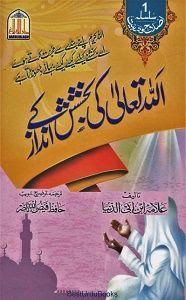 Free download or read online llah Taala ki bakhshish ke andaz, the styles of forgiveness of Allah Islamic pdf book by Allama Abi Duniya.