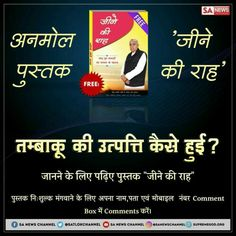 Believe In God Quotes, Quotes About God, Kabir Quotes, Gita Quotes, Happy New Year 2019, Drug Free, Holy Quran, Faith In God, Spiritual Quotes