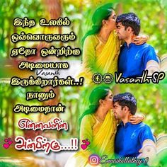 Love Picture Quotes, Cute Love Quotes, Romantic Love Quotes, Love Poems, Love Quotes For Him, Tamil Kavithai Love, Tamil Love Quotes, Tamil Kavithaigal, Good Night Quotes