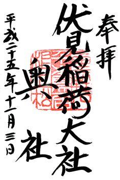 【伏見稲荷大社】奥社 平成25年11月03日 2013/11/03
