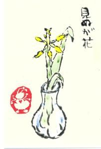 """""""not seeing is a flower"""" = Japanese proverb meaning """"reality cannot compete with imagination."""" 見ぬが花. Etegami watercolor postcard of a flower in a vase, labontegami.com 2013-03-09"""