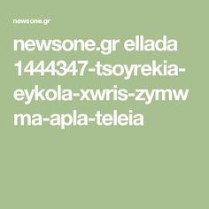 newsone.gr ellada 1444347-tsoyrekia-eykola-xwris-zymwma-apla-teleia