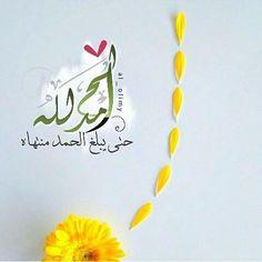 _________________________________ #الحمدلله الحمد لله حتى يبلغ الحمد منتهاه _________________________________ #islam #islamic #thkr #thkrallah #sbhan_allah #alhmdulillah #laelahaelaallah #allahakbar #allah #repost #الحمدلله #الحمد_لله #اللهم_لك_الحمد_والشكر_كما_ينبغي_لجلال_وجهك_وعظيم_سلطانك #تذكره #اذكروا_الله #اذكار #ذكر_الله_سعه_للقلب #ذكرى_للمؤمنين #وذكر_فإن_الذكرى_تنفع_المؤمنين #تصاميم_اسلاميه #تصميمي_المتواضع #رايكم_يسعدني #انستقرام #حلالكم #انشروها #جزاكم_الله_خير…