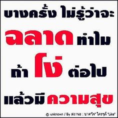 คำคมดีๆ - Thai Inspirational Quotes, Love Quotes, Funny Quotes, Life Quotes: บางครั้งไม่รู้ว่าจะฉลาดทำไม ถ้าโง่ต่อไปแล้วมีความส...
