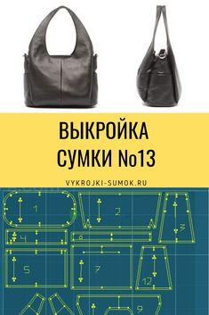 Leather Craft, Leather Bag, Handbag Patterns, Leather Pattern, Denim Bag, One Bag, Goodie Bags, Shoulder Handbags, Bag Making