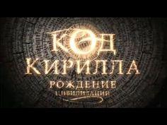 КОД КИРИЛЛА. РОЖДЕНИЕ ЦИВИЛИЗАЦИИ (2013)