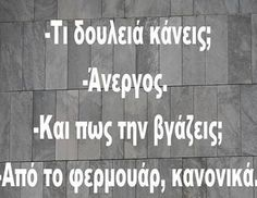 Greek Quotes, Funny Quotes, Banner, Lol, Entertaining, Humor, Memes, Funny Shit, Beautiful