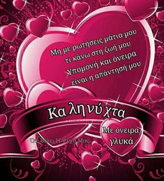 Greek Sayings, Greek Quotes, L Love You, Good Night Quotes, Kara, Wise Words, Inspiring Sayings, I Love You, Te Quiero