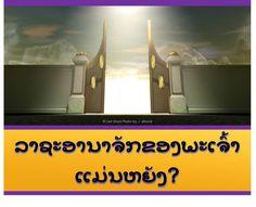 ແມ່ນຫຍັງທີ່ເປັນ ອານາຈັກຂອງ ພຣະເຈົ້າ , ແລະ ວິທີ ມັນຈະຊ່ວຍໃຫ້ ພວກເຮົາ? ຊອກຫາ ທີ່ນີ້ .   (What is the kingdom of God, and how will it help us? Look here.)