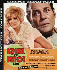 Cinema Posters, Movie Posters, Greek, Movies, Film Posters, 2016 Movies, Film Poster, Greek Language, Films