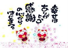招福猫ギャラリー Wise Quotes, Famous Quotes, Great Quotes, Inspirational Quotes, Japanese Quotes, Neko, Messages, Cards, Japanese Phrases
