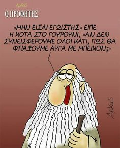 Funny Greek Quotes, Funny Quotes, Skyrim Funny, Offensive Memes, Lol, Politics, Smile, Awesome, Inspiration