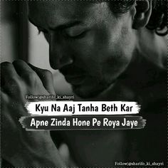 I love mera billumaun Hindi Quotes, Quotations, Qoutes, Heartless Quotes, Indian Poets, Punjabi Quotes, Love Hurts, Deep Words, Personality Types