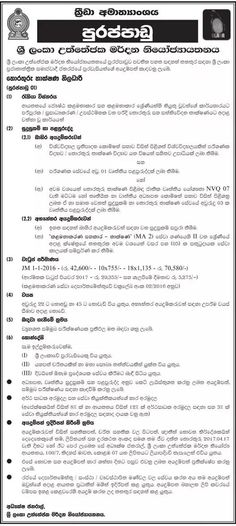 Sri Lankan Government Job Vacancies at Ministry of Higher - radiographer resume