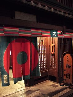 Japanese Noren. Red and green noren. Japanese style. traditional japanese design. 栖園(せいえん・大極殿六角店)
