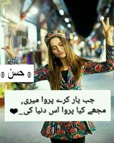 Tooh Bhi Na Mil Saka---Umer Bhi Raiga Gai www.club Has lots Of Best Urdu,English,Punjabi Poetry Like And Many More If You Are Poetry Lover Then You Are on Right Place Keep in Touch. Lyric Poetry, Punjabi Poetry, Urdu Poetry Romantic, Love Poetry Urdu, Poetry Quotes, Swag Quotes, Girly Quotes, Love Quotes, Poetry Famous