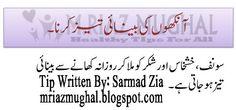 Eye care in urdu hindi