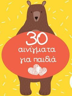 Games For Kids, Art For Kids, Crafts For Kids, Summer Art, Summer Crafts, Learning Activities, Activities For Kids, Learn Greek, Cross Stitch Letters