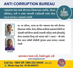 On August 10, 2015, Parth Vijay Sanghvi (Private Person) accepted bribe of Rs. 3500/- from the complainant for renewing his labour licence on the instruction of Bhagirath Ghanshyam Trivedi, Asst. Labour Commissioner, Class-1, Labour & Employment Department, #Jamnagar and hence, both are arrested by ACB Gujarat.