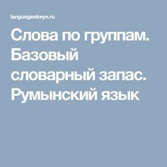 Слова по группам. Базовый словарный запас. Румынский язык
