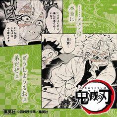 Read Kimetsu No Yaiba / Demon slayer full Manga chapters in English online! Anime Demon, Anime Manga, Anime Art, Reiner Snk, Taisho Era, Can You Show Me, Slayer Anime, Dark Fantasy, Boruto