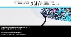 International Design Festival 2013 베를린 국제 디자인 페스티벌